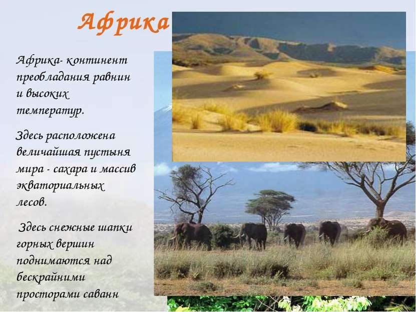 Африка Африка- континент преобладания равнин и высоких температур. Здесь расп...