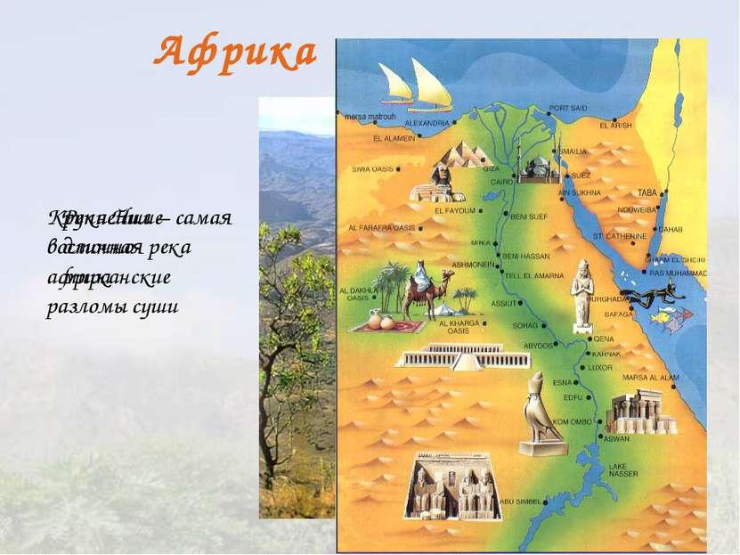 Африка Река Нил – самая длинная река мира Крупнейшие восточно-африканские раз...