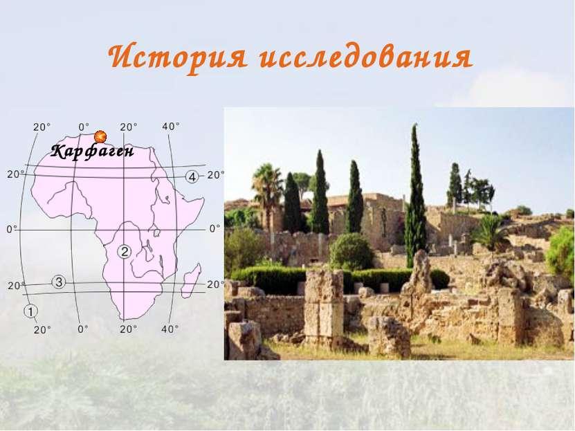 История исследования Карфаген