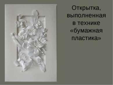 Открытка, выполненная в технике «бумажная пластика»