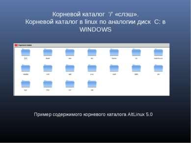 Корневой каталог '/' «слэш». Корневой каталог в linux по аналогии диск C: в W...