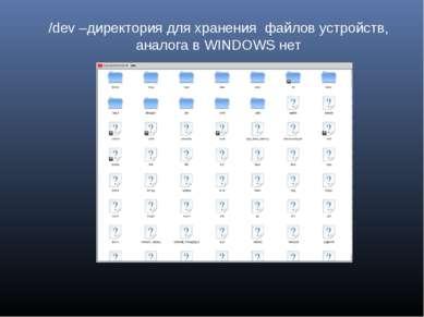 /dev –директория для хранения файлов устройств, аналога в WINDOWS нет