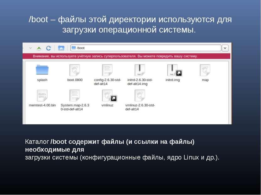 /boot – файлы этой директории используются для загрузки операционной системы....