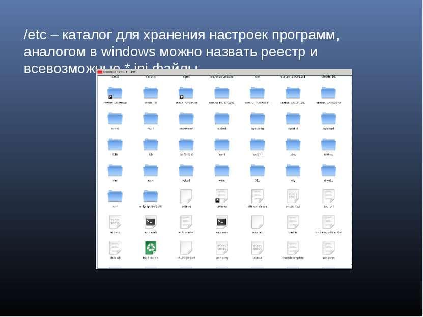 /etc – каталог для хранения настроек программ, аналогом в windows можно назва...
