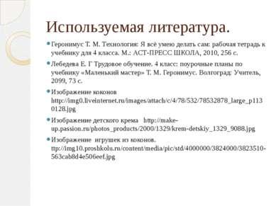 Используемая литература. Геронимус Т. М. Технология: Я всё умею делать сам: р...