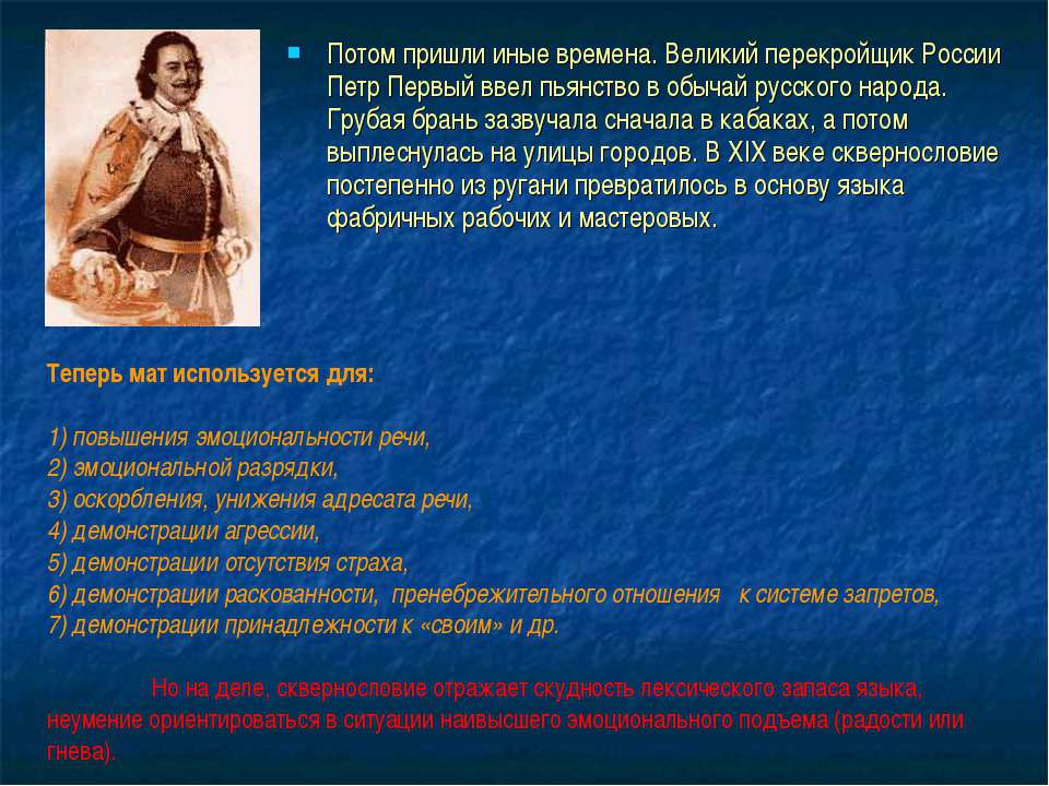 Потом пришли иные времена. Великий перекройщик России Петр Первый ввел пьянст...