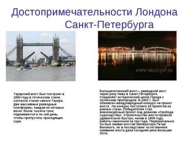 Достопримечательности Лондона Санкт-Петербурга Тауэрский мост был построен в ...