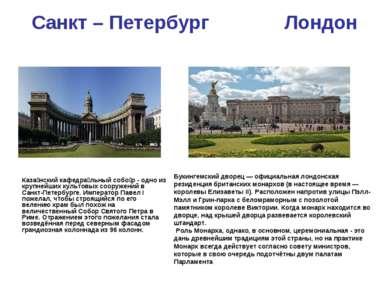 Санкт – Петербург Лондон Каза нский кафедра льный собо р - одно из крупнейших...