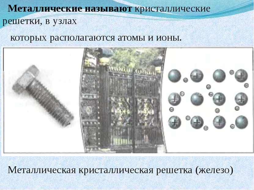 Металлические называют кристаллические решетки, в узлах которых располагаются...