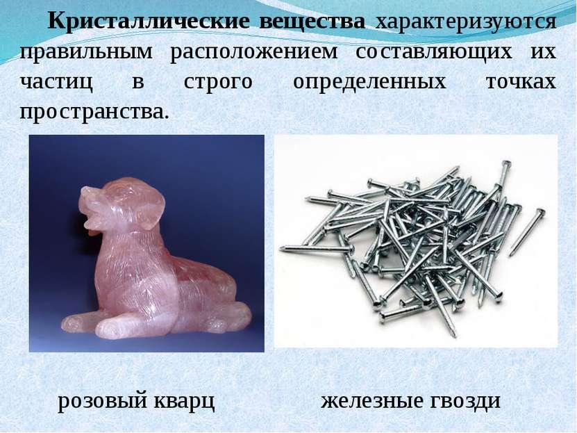 Кристаллические вещества характеризуются правильным расположением составляющи...