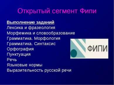 Открытый сегмент Фипи Выполнение заданий Лексика и фразеология Морфемика и сл...
