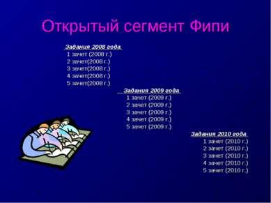 Открытый сегмент Фипи Задания 2008 года 1 зачет (2008 г.) 2 зачет(2008 г.) 3 ...