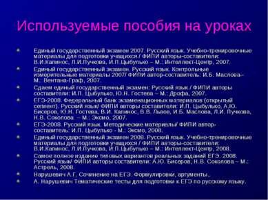 Используемые пособия на уроках Единый государственный экзамен 2007. Русский я...
