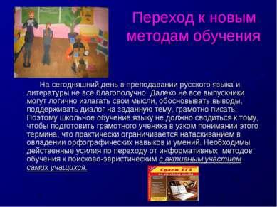 Переход к новым методам обучения На сегодняшний день в преподавании русского ...