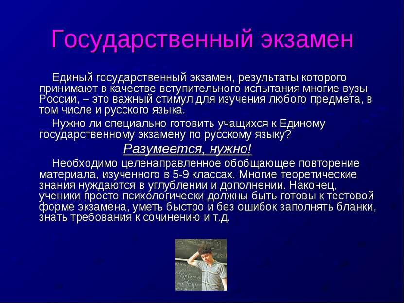 Государственный экзамен Единый государственный экзамен, результаты которого п...