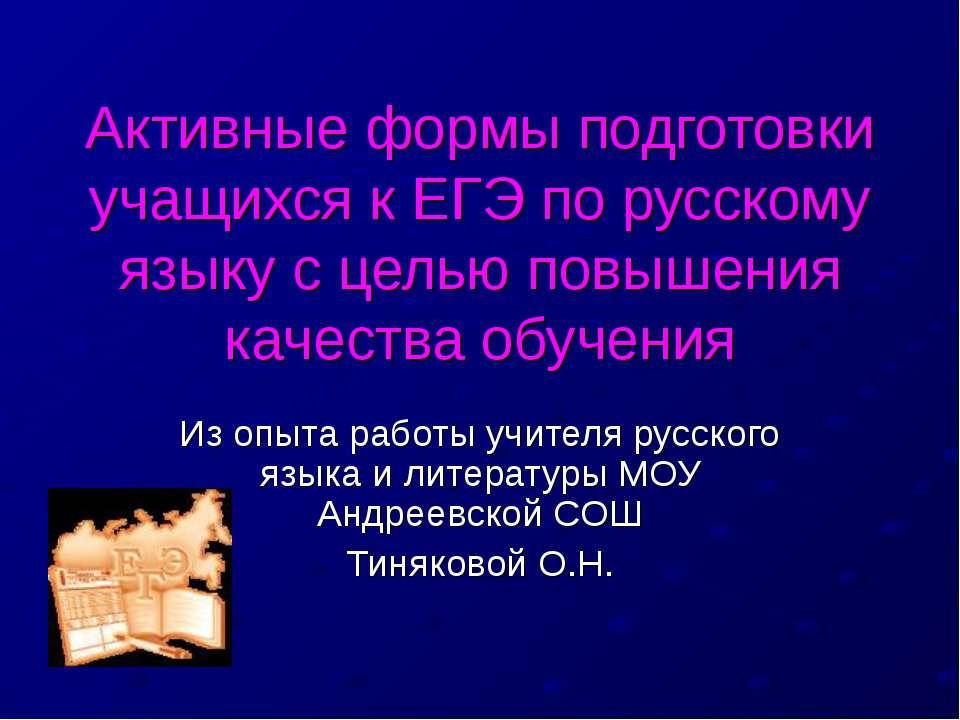Активные формы подготовки учащихся к ЕГЭ по русскому языку с целью повышения ...
