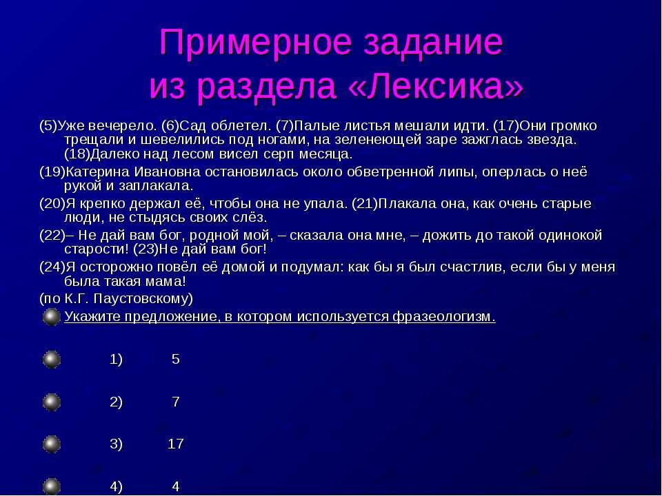 Примерное задание из раздела «Лексика» (5)Уже вечерело. (6)Сад облетел. (7)Па...