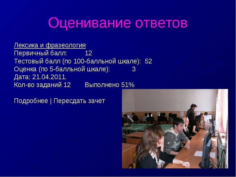 Оценивание ответов Лексика и фразеология Первичный балл: 12 Тестовый балл (по...