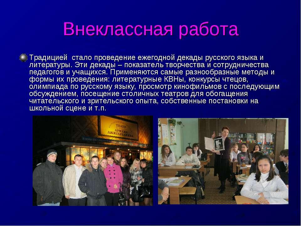 Внеклассная работа Традицией стало проведение ежегодной декады русского языка...