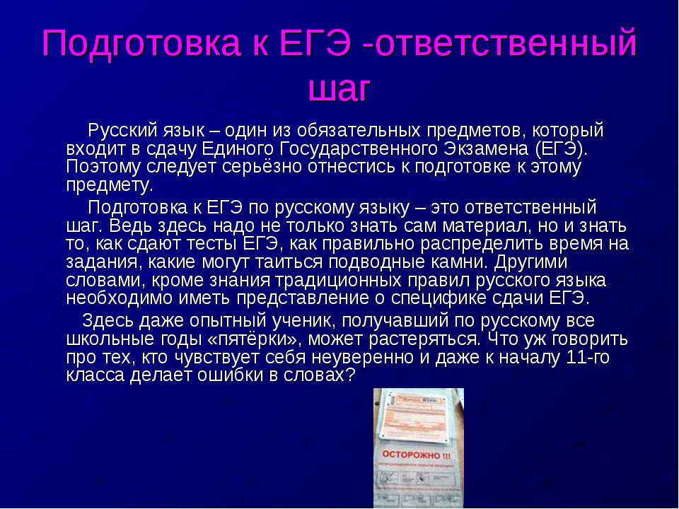 Подготовка к ЕГЭ -ответственный шаг Русский язык – один из обязательных предм...