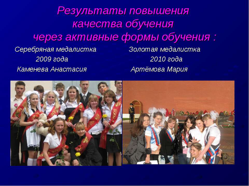 Результаты повышения качества обучения через активные формы обучения : Серебр...