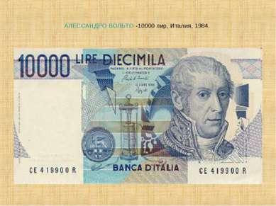 АЛЕССАНДРО ВОЛЬТО -10000 лир, Италия, 1984.
