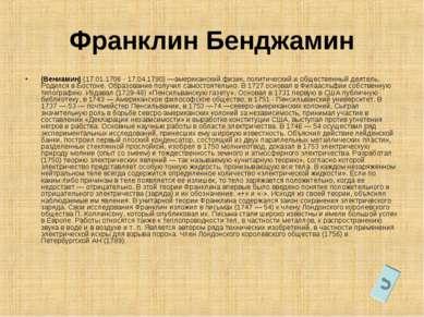 Франклин Бенджамин (Вениамин) (17.01.1706 - 17.04.1790) —американский физик, ...