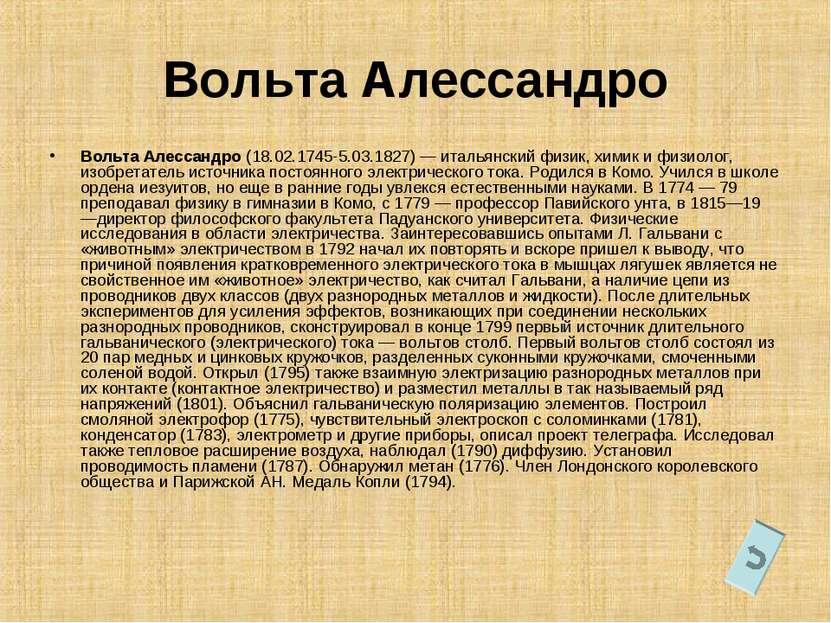 Вольта Алессандро Вольта Алессандро (18.02.1745-5.03.1827) — итальянский физи...