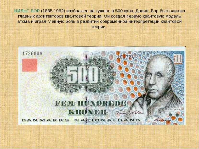 НИЛЬС БОР (1885-1962) изображен на купюре в 500 крон, Дания. Бор был один из ...