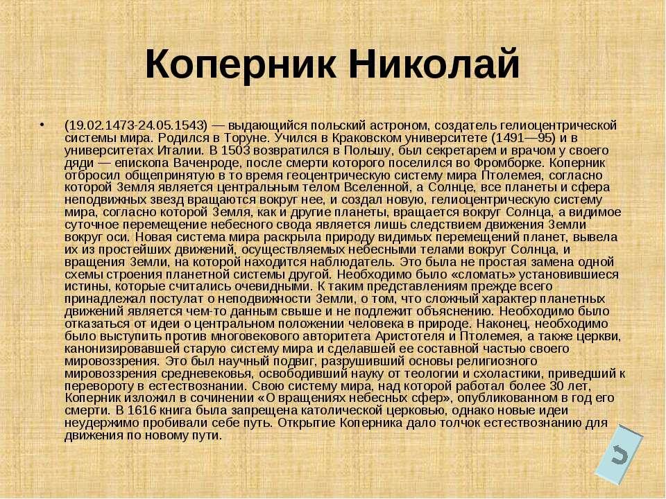 Коперник Николай (19.02.1473-24.05.1543) — выдающийся польский астроном, созд...