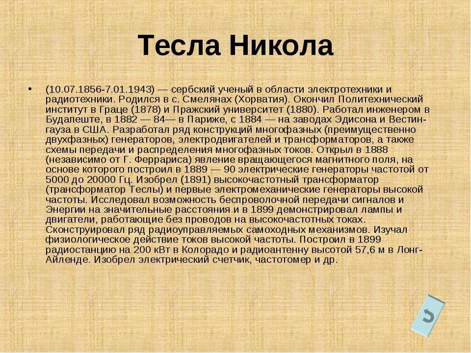 Тесла Никола (10.07.1856-7.01.1943) — сербский ученый в области электротехник...