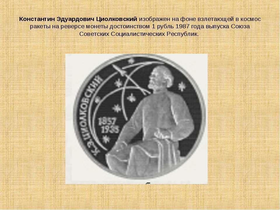 Константин Эдуардович Циолковский изображен на фоне взлетающей в космос ракет...
