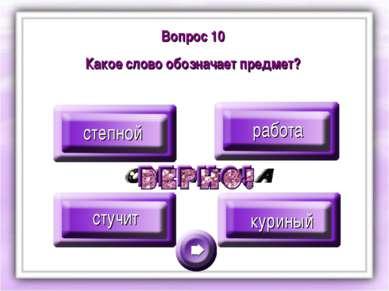 Вопрос 10 Какое слово обозначает предмет? степной работа стучит куриный
