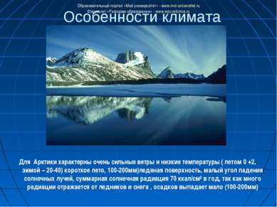 Особенности климата Для Арктики характерны очень сильные ветры и низкие темпе...