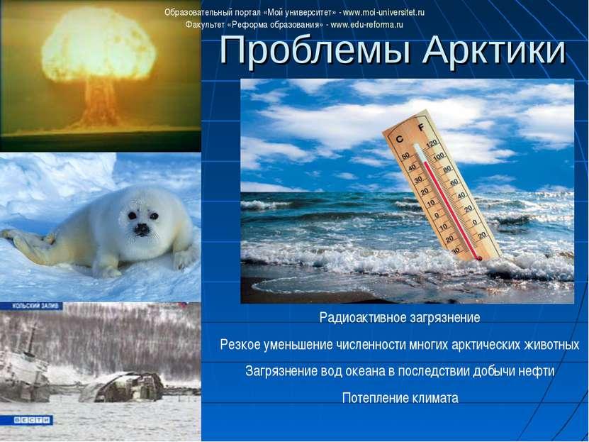 Проблемы Арктики Радиоактивное загрязнение Резкое уменьшение численности мног...