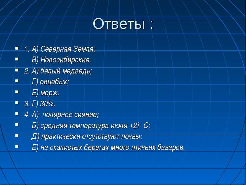 Ответы : 1. А) Северная Земля; В) Новосибирские. 2. А) белый медведь; Г) овце...