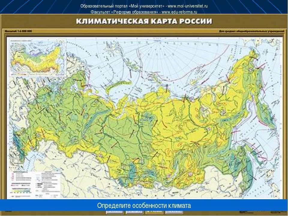 Определите особенности климата Образовательный портал «Мой университет» - www...