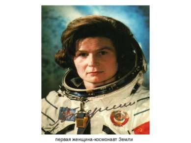 первая женщина-космонавт Земли