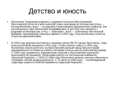 Детство и юность Валентина Терешкова родилась в деревне Большое Масленниково ...