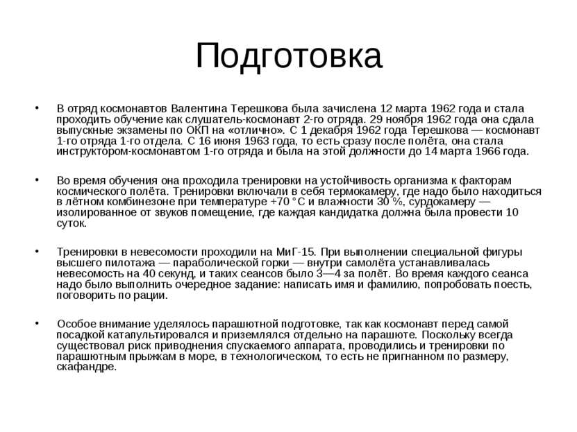 Подготовка В отряд космонавтов Валентина Терешкова была зачислена 12 марта 19...