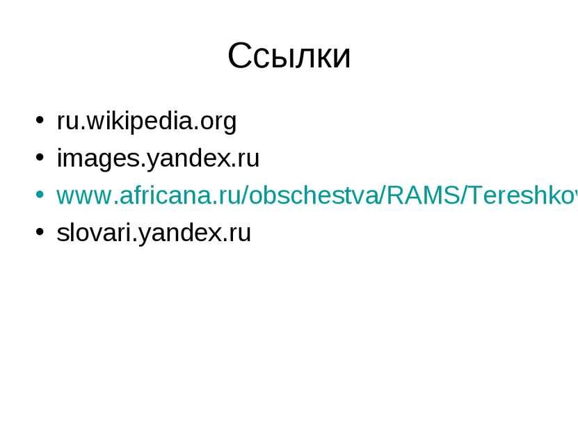 Ссылки ru.wikipedia.org images.yandex.ru www.africana.ru/obschestva/RAMS/Tere...