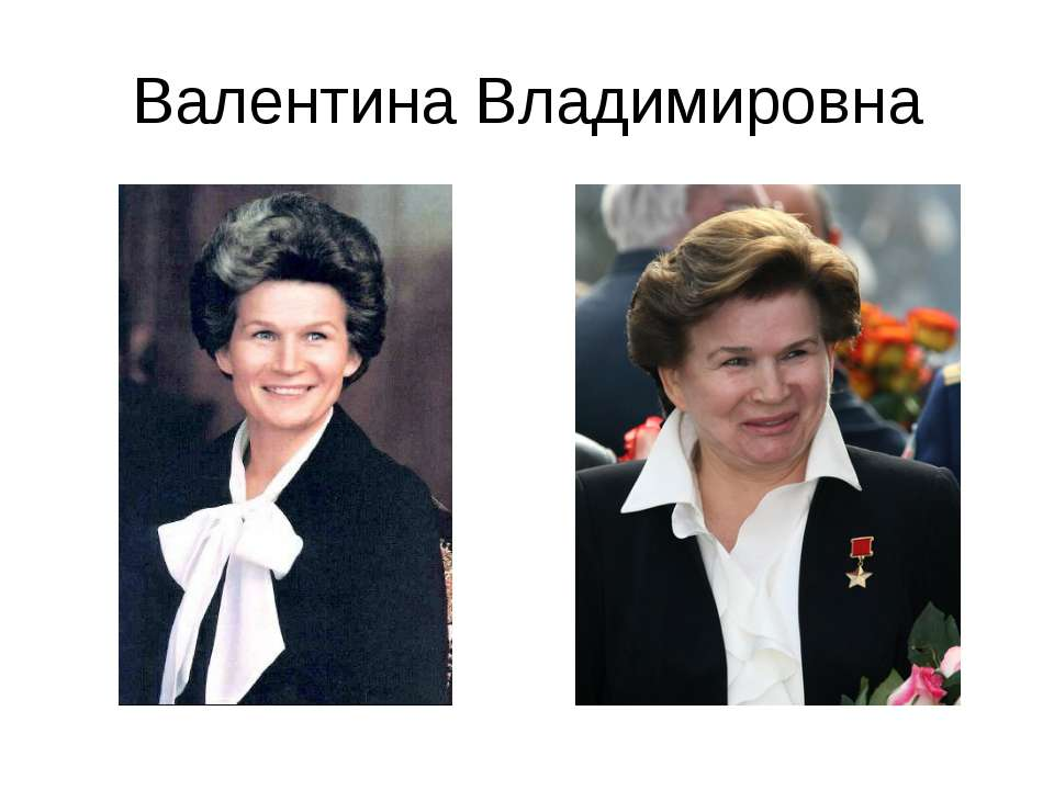 Валентина Владимировна