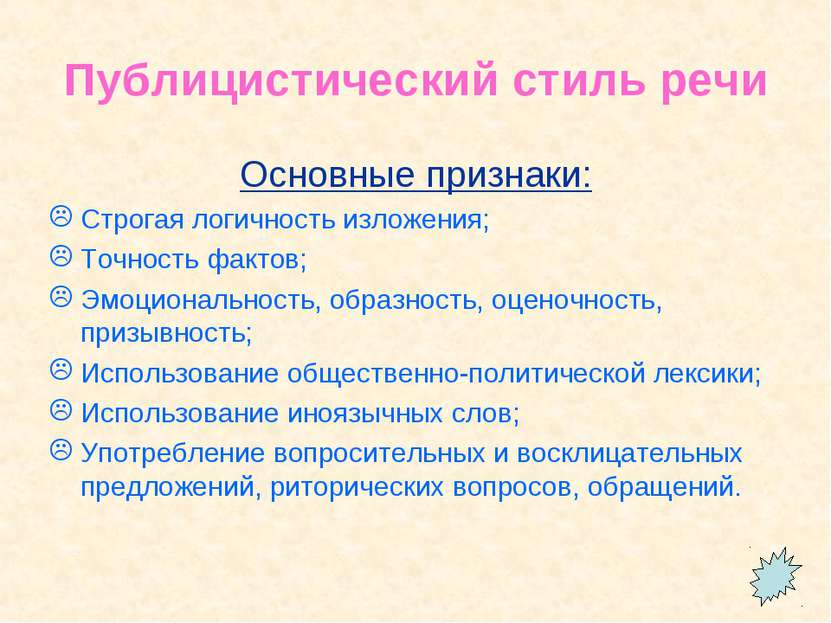 Публицистический стиль речи Основные признаки: Строгая логичность изложения; ...