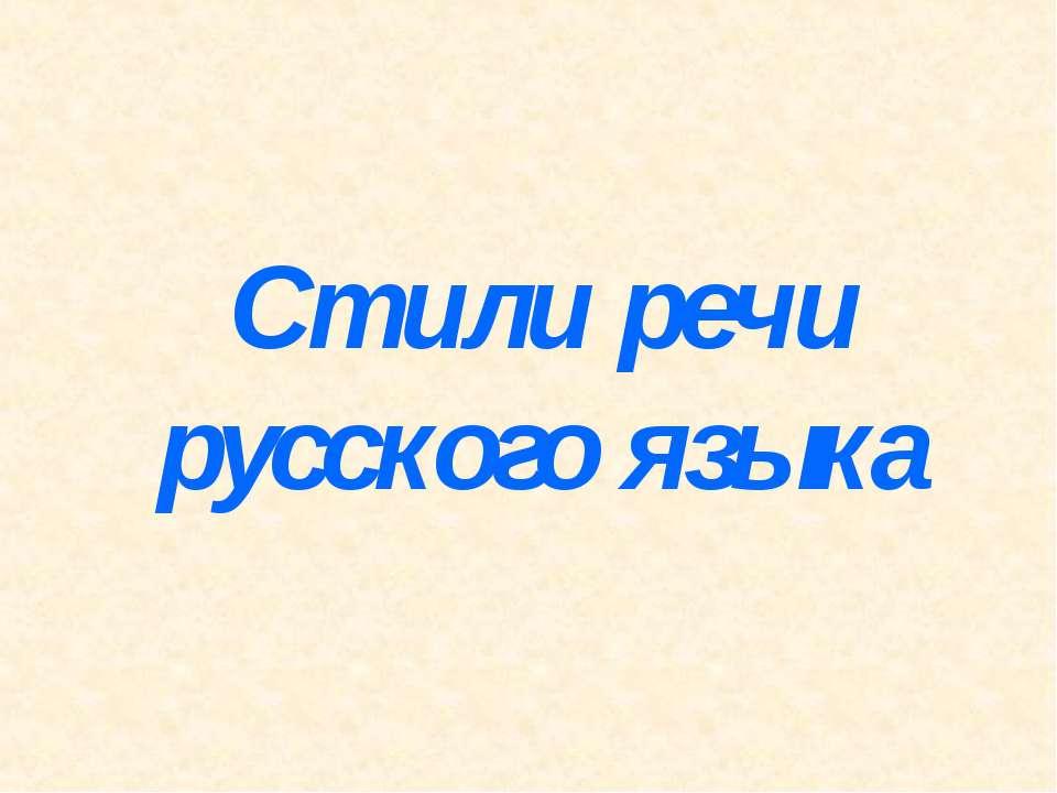 Стили речи русского языка