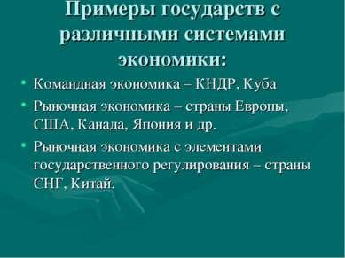 Примеры государств с различными системами экономики: Командная экономика – КН...