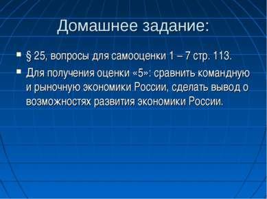 Домашнее задание: § 25, вопросы для самооценки 1 – 7 стр. 113. Для получения ...