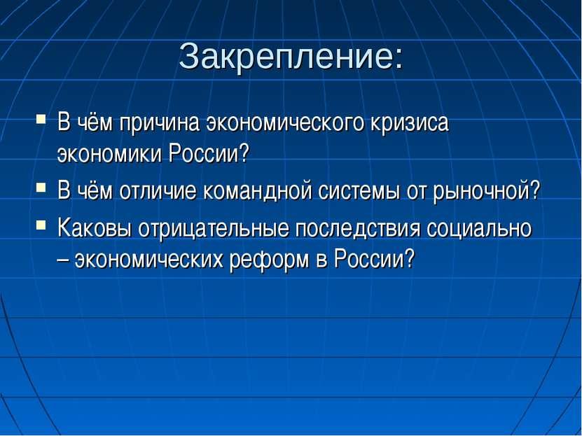 Закрепление: В чём причина экономического кризиса экономики России? В чём отл...