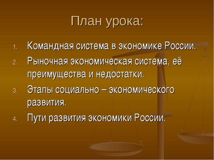 План урока: Командная система в экономике России. Рыночная экономическая сист...