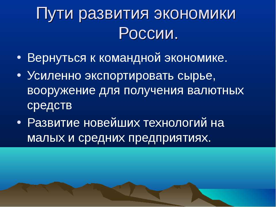 Пути развития экономики России. Вернуться к командной экономике. Усиленно экс...