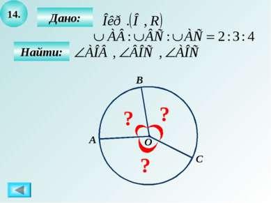 14. Дано: Найти: О С B ? A ? ?